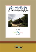 도서 이미지 - [오디오북] 안동의 역사문화유적, 안동 석빙고와 선성현객사를 찾아서