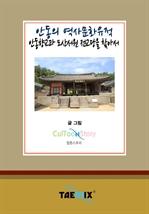 도서 이미지 - [오디오북] 안동의 역사문화유적, 안동향교과 도산서원 전교당을 찾아서