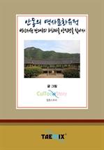 도서 이미지 - [오디오북] 안동의 역사문화유적, 병산서원 만대루와 하회마을 양진당을 찾아서