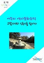 도서 이미지 - [오디오북] 여주의 역사문화유적, 고달사지와 신륵사를 찾아서