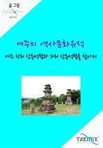 도서 이미지 - [오디오북] 여주의 역사문화유적, 여주 창리 삼층석탑과 하리 삼층석탑을 찾아서