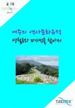 도서 이미지 - [오디오북] 여주의 역사문화유적, 영월루와 파사성을 찾아서