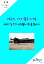 도서 이미지 - [오디오북] 여주의 역사문화유적, 서희 장군 묘와 명성황후 생가를 찾아서
