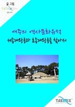 도서 이미지 - [오디오북] 여주의 역사문화유적, 세종대왕릉과 효종대왕릉을 찾아서