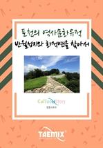 도서 이미지 - [오디오북] 포천의 역사문화유적, 반월성지와 화적연을 찾아서