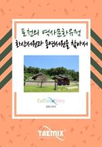 도서 이미지 - [오디오북] 포천의 역사문화유적, 화산서원과 용연서원을 찾아서