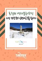 도서 이미지 - [오디오북] 포천의 역사문화유적, 서성 선생 묘와 인평대군 묘를 찾아서