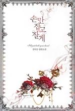 도서 이미지 - 손만 잡고 잘게 (전3권/완결)