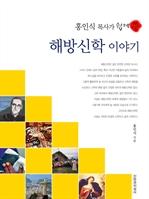 도서 이미지 - 홍인식 목사가 쉽게 쓴 해방신학 이야기