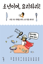 도서 이미지 - 소년이여, 요리하라!