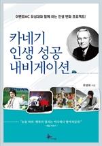 도서 이미지 - 카네기 인생 성공 내비게이션