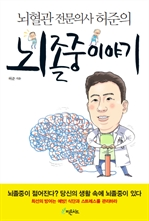 도서 이미지 - 뇌혈관 전문의사 허준의 뇌졸중 이야기