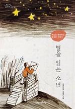 도서 이미지 - 별을 읽는 소년