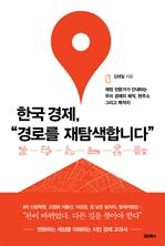 도서 이미지 - 한국 경제, 경로를 재탐색합니다