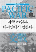 도서 이미지 - 미국 vs 일본 태평양에서 맞붙다