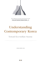 도서 이미지 - Understanding Contemporary Korea- Toward Eco-welfa