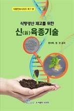 도서 이미지 - 신(新)육종기술