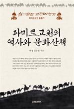 도서 이미지 - 파미르 고원의 역사와 문화산책