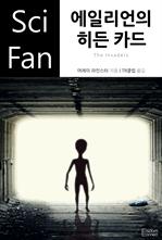 도서 이미지 - 〈SciFan 시리즈 72〉 에일리언의 히든 카드