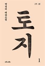 도서 이미지 - 토지 1: 박경리 대하소설