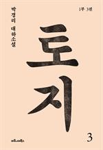 도서 이미지 - 토지 3: 박경리 대하소설