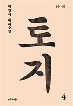 도서 이미지 - 토지 4: 박경리 대하소설