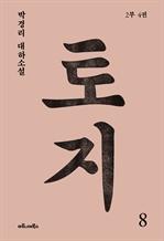 도서 이미지 - 토지 8: 박경리 대하소설