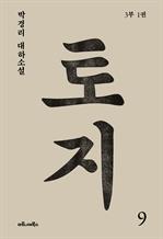 도서 이미지 - 토지 9: 박경리 대하소설