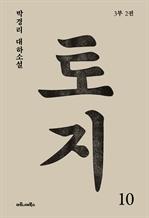 도서 이미지 - 토지 10: 박경리 대하소설