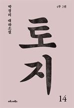 도서 이미지 - 토지 14: 박경리 대하소설