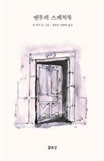 도서 이미지 - 벤투의 스케치북