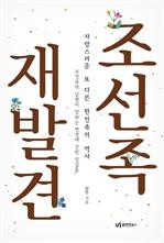 도서 이미지 - 조선족 재발견