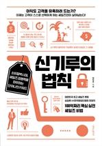 도서 이미지 - 신기루의 법칙