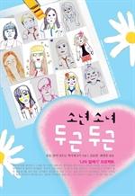 도서 이미지 - 소년 소녀 두근두근