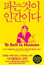 도서 이미지 - 파는것이 인간이다