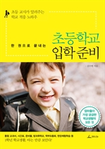 도서 이미지 - 초등학교 입학 준비
