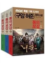 도서 이미지 - [합본] 소설 동의보감 (전3권)