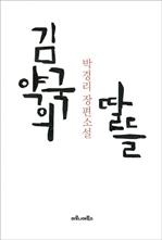 도서 이미지 - 김약국의 딸들
