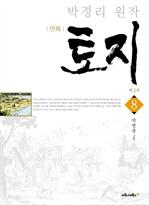 만화 토지 8