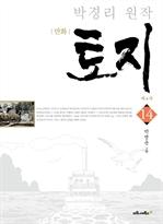 만화 토지 14