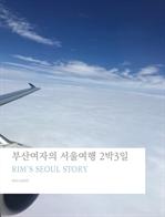 도서 이미지 - 부산여자의 서울여행 2박3일