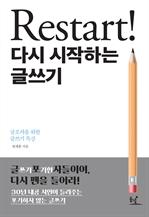 도서 이미지 - Restart! 다시 시작하는 글쓰기