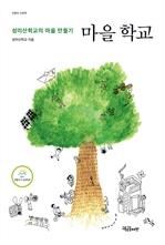 도서 이미지 - 마을 학교
