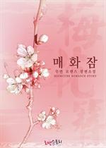 도서 이미지 - [합본] 매화잠 (梅花簪) (전2권/완결)