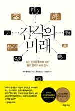 도서 이미지 - 감각의 미래