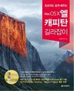 도서 이미지 - 초보자도 쉽게 배우는 Mac OS X 엘 캐피탄 길라잡이