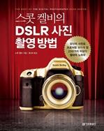 도서 이미지 - 스콧켈비의 DSLR 사진 촬영 방법