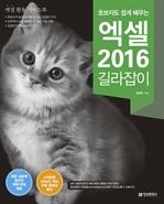 도서 이미지 - 초보자도 쉽게 배우는 엑셀 2016 길라잡이
