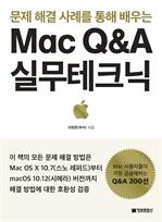 도서 이미지 - 문제 해결 사례를 통해 배우는 Mac Q&A 실무테크닉
