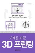 미래를 바꿀 3D 프린팅